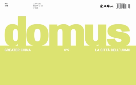 domus-china-May-2015-097-small cover